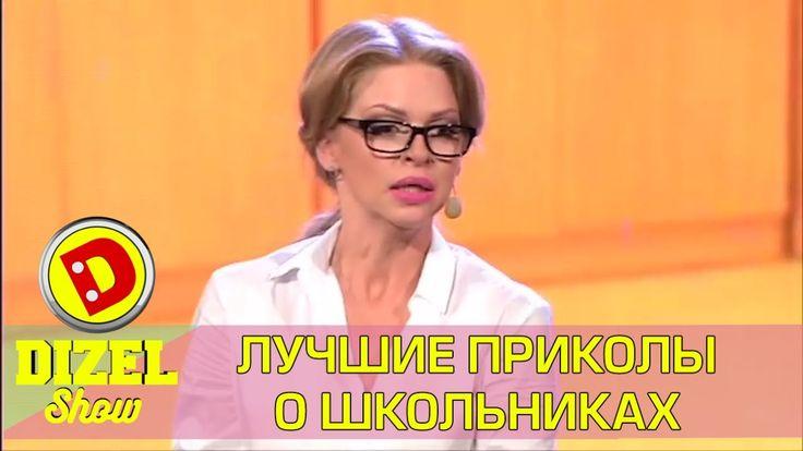 Всiм - всiм до закiнчення навчального року!!!  Приколы - про школьников 2017 | Дизель шоу Украина
