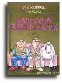 http://www.protoporia.gr/gernaei-kalytera-opoios-gernaei-teleytaios-oi-synomilikoi-2-p-329240.html