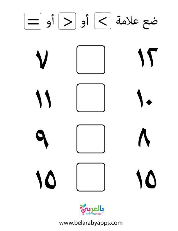 اوراق عمل رياضيات مقارنة الاعداد اكبر واصغر Alphabet Preschool School Worksheets Arabic Colors