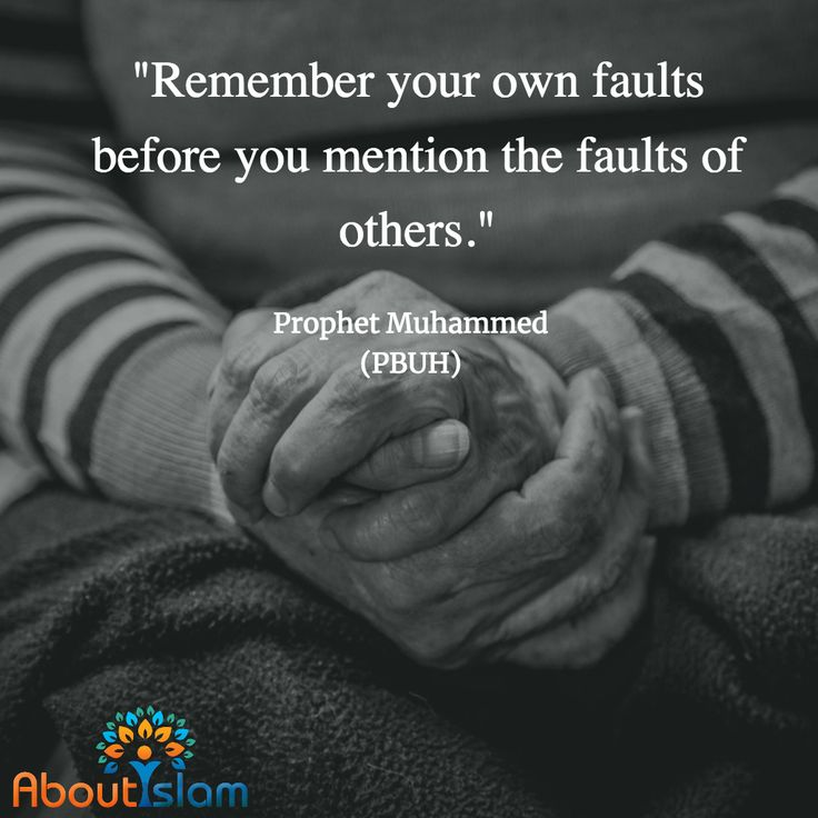 Be humble, we all have faults! #IslamicQuotes #Allah #Humble