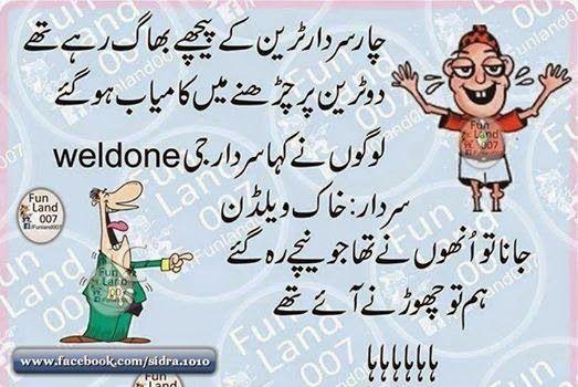 Urdu Latifay: Sardar Jokes in Urdu Train 2014, Sardar Urdu latif...