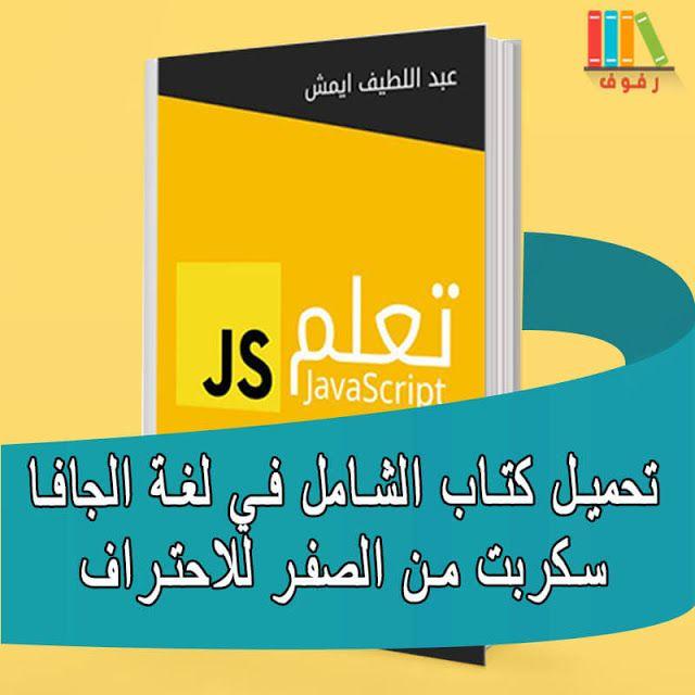 تحميل وقراءة كتاب الشامل في الجافا سكربت Javascript من الصفر إلى الاحتراف Pdf Learn Javascript Learning Javascript