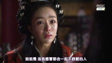 帝王的女兒守百香第101集(韓語中字)   韓國ドラマ, ドラマ, 韓國