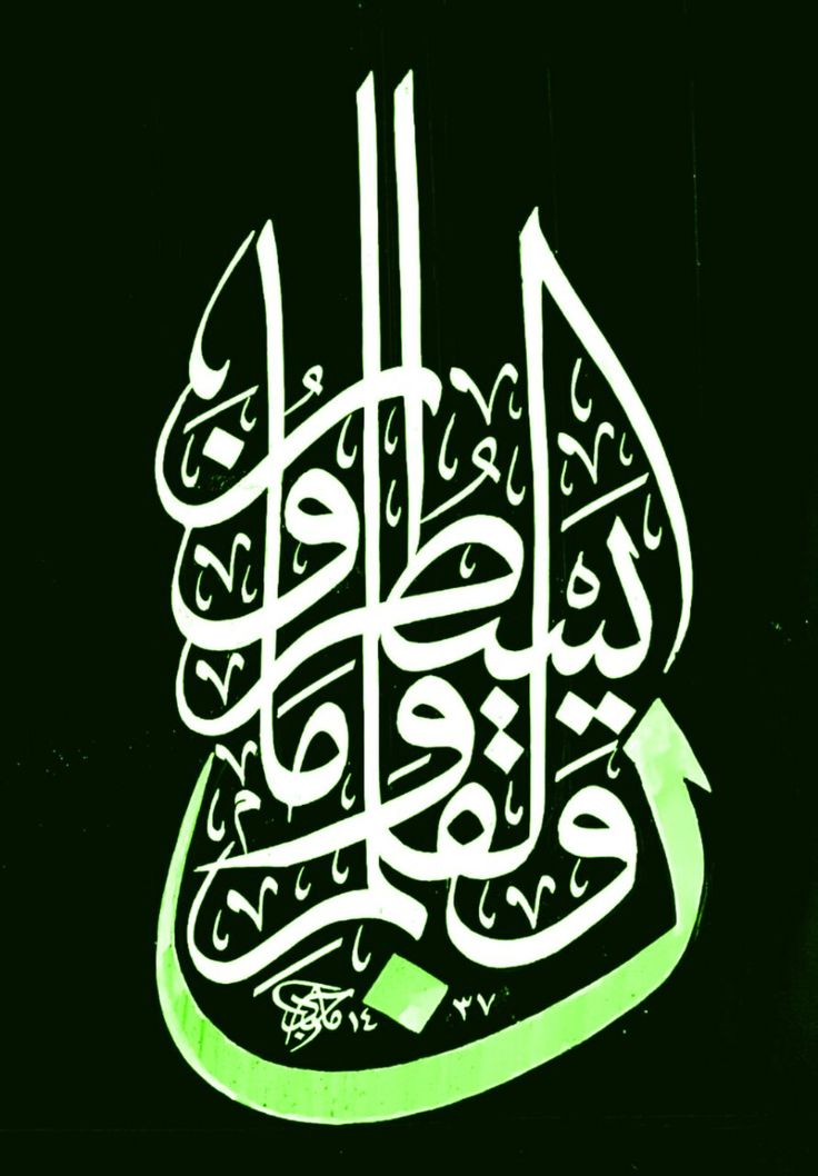 6626 Best Calligraphy Images On Pinterest Islamic