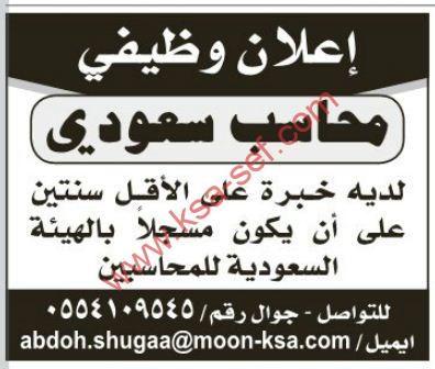 إعلان وظيفي محاسب ملتقى السعودية صحيفة وظائف الكترونية Calligraphy Arabic Calligraphy