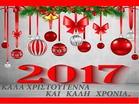 Καλα Χριστουγεννα  - Καλη Πρωτοχρονια 2017