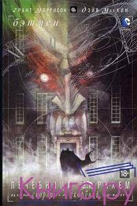 Бэтмен. Лечебница Аркхем. Графический роман 585