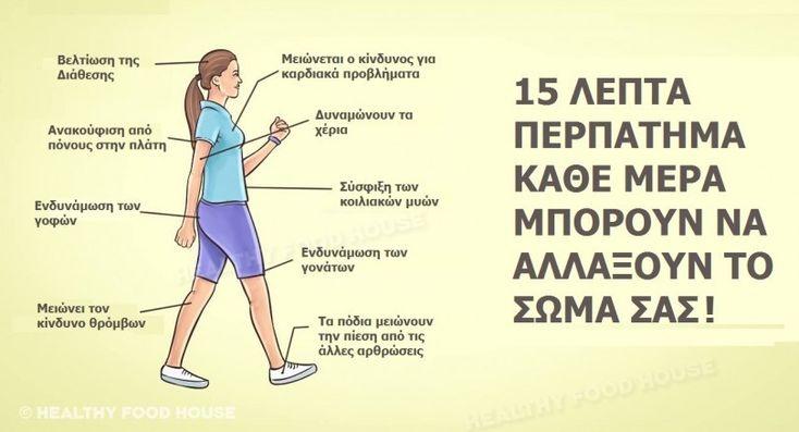 7 ευεργετικές ιδιότητες που έχει το καθημερινό περπάτημα για την Υγεία και την Ψυχολογία μας - Αφύπνιση Συνείδησης