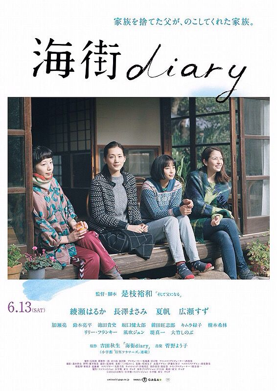 海街diary