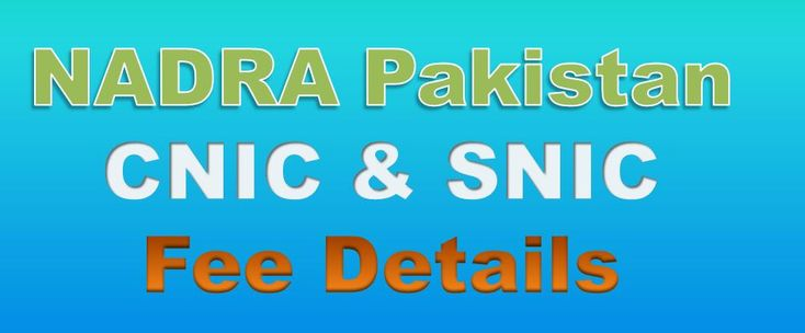 Nadra Pakistan CNIC & SNIC Fee Details