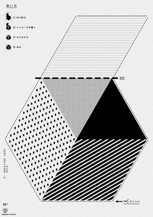 Greetings Poster A / Haguruma Envelope. Shinnoske Design, 2010.