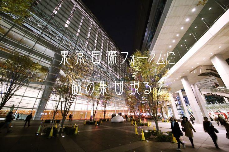 総工費1,647億円の怪物 お馴染みの東京国際フォーラム。  新国立競技場の総工費が 概算1,625億円と言われてますが、 それをも上回った建造物デス。 ご覧の通り 何度撮影に来ても圧巻...