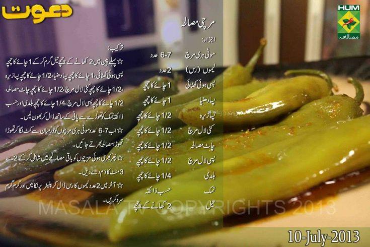 Mirch Masala Urdu & English Recipe by Chef Zakir Masala TV