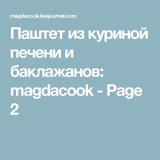 Паштет из куриной печени и баклажанов: magdacook - Page 2