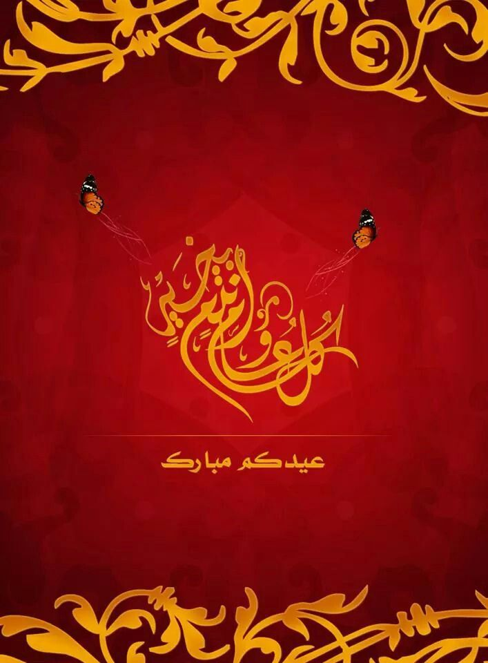 Pin by E Shalaby on Occasions Pinterest Arabic calligraphy and - eid card templates
