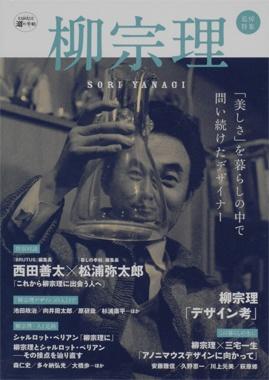 <道の手帖『柳宗理』(河出書房新社)>民藝運動の中心人物、柳宗悦の息子でもある柳宗理。世界に自慢できる日本の工業デザイナーです。日本の美とモダンな造形を、柳宗理は手の仕事を通じてカタチにしてきました。    【BRUTUS編集長 西田善太】  http://lexus.jp/cp/10editors/contents/brutus/index.html  ※掲載写真の権利及び管理責任は各編集部にあります。LEXUS pinterestに投稿されたコメントは、LEXUSの基準により取り下げる場合があります。