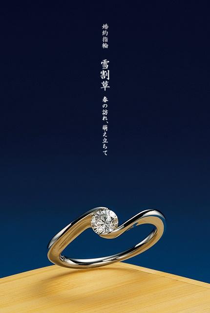 """婚約指輪:『雪割草』…春の訪れ、萌え立ちて  雪を割り、花を咲かす名も無い花をデザイ   ンしました。""""困難な事でもふたり力を合わ   せれば乗り越えられる""""というメッセージを婚   約指輪(エンゲージリング)で表現した作品    Engagement ring : """"primrose"""" -- And spring sprouts up.   Snow was broken and the flower also without the name to which a flower blooms was designed.   The work which expressed the message """"it can get over if a difficult thing also unites two persons power"""", with the engagement ring"""