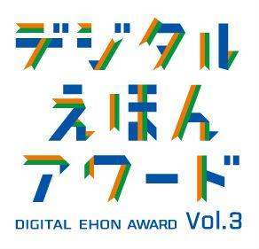 デジタルえほんアワード | logo http://www.pinterest.com/chengyuanchieh/
