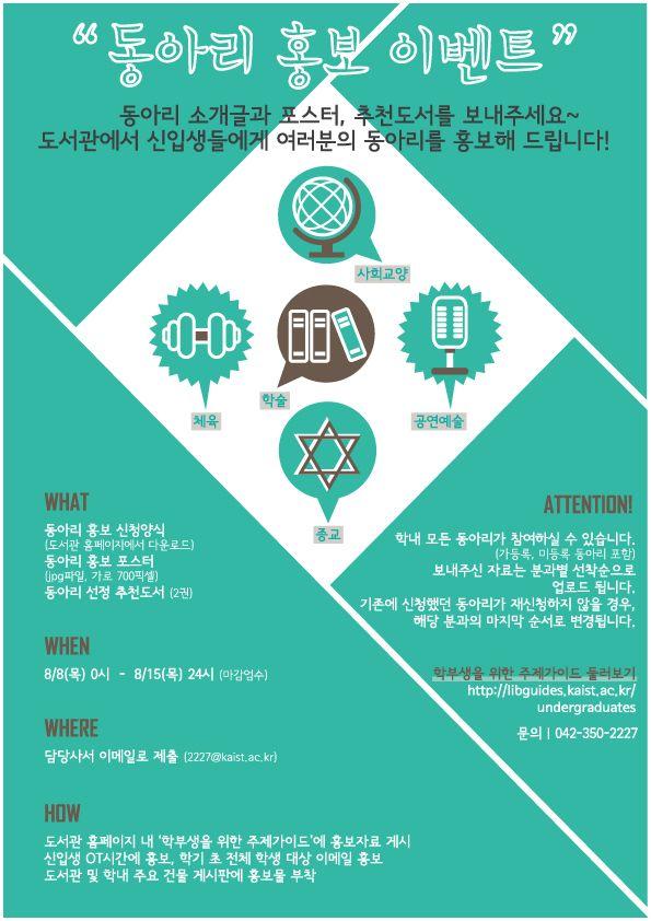 동아리 홍보 이벤트