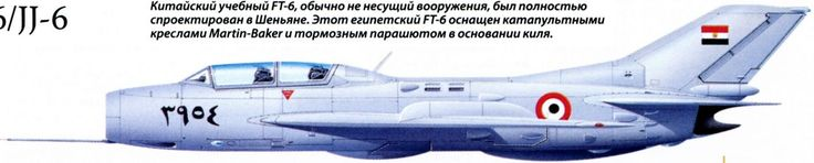 Chinese trainer FT-6, usually not carrying weapons, was completely designed in Shenyang. This Egyptian FT-6 is equipped with ejection seats Martin-Baker and the brake parachute at the bottom of the keel.