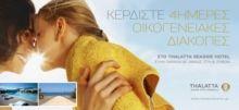 Κερδίστε ένα οικογενειακό ταξίδι στο Thalatta Seaside στην Αγία Άννα