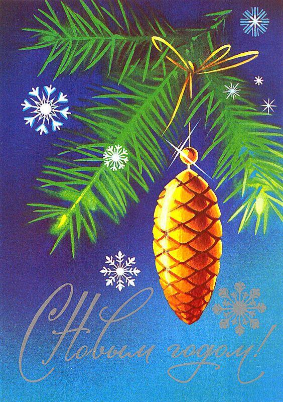 Советские новогодние открытки 1982 года, своими