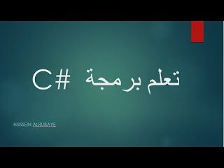 OOP in c# generation and specification |تعلم برمجة سي شارب الدرس 37| http://ift.tt/2r4pOzJ