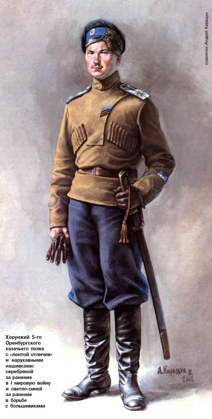 Cornet fifth Orenburg Cossack Regiment