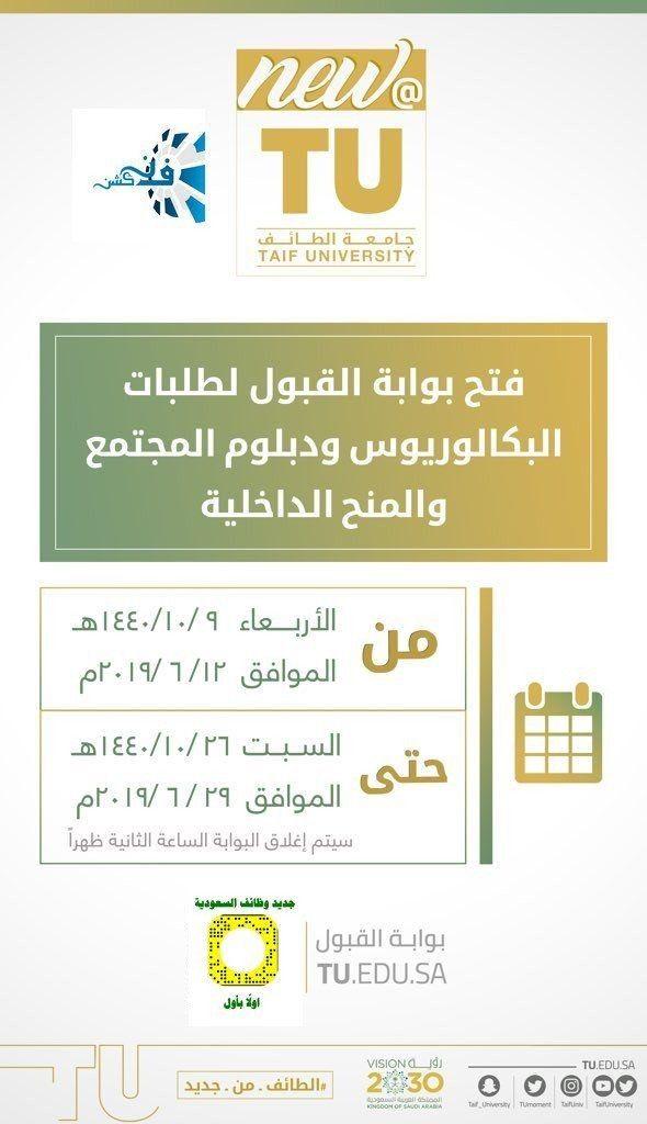 أعلنت جامعة الطائف مواعيد القبول والتسجيل للعام الجامعي ١٤٤٠ ١٤٤١هـ لمرحلة البكالوريوس و دبلوم المجتمع و المنح الداخلية University Taif Ale