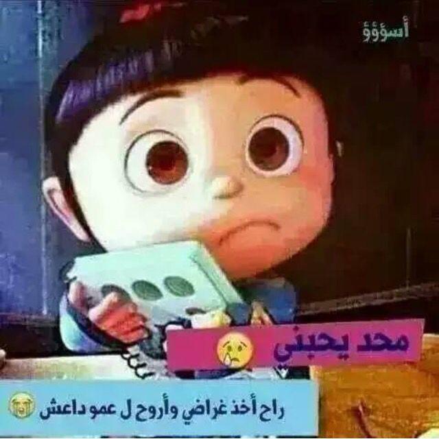 مووو المهم انو هية محد يحبني بس الهم راح اخلص من الدراسة اين انتم يااا داعش Family Guy Funny Character