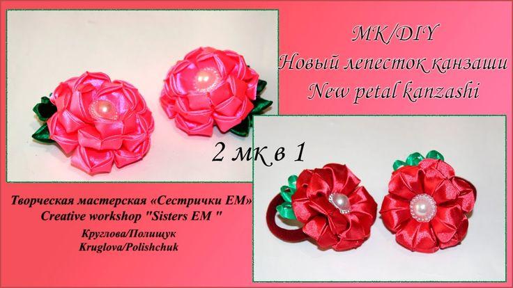 Новый лепесток канзаши/2 мк в 1/DIYNew petal kanzashi