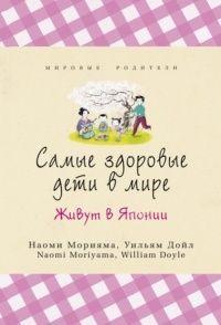 Самые здоровые дети в мире живут в Японии — Наоми Морияма, Уильям Дойл