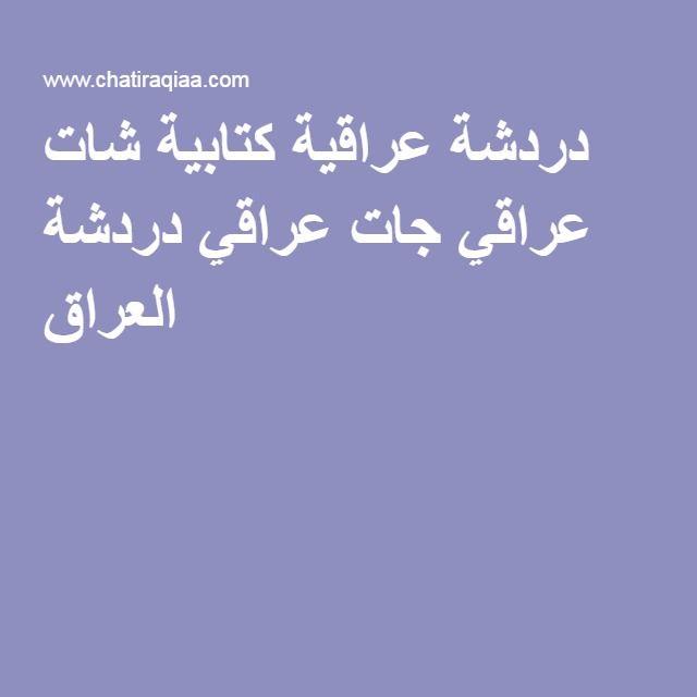 دردشة عراقية كتابية شات عراقي جات عراقي دردشة العراق Arabic Calligraphy Calligraphy