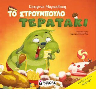 """Δραστηριότητες, παιδαγωγικό και εποπτικό υλικό για το Νηπιαγωγείο & το Δημοτικό: """"Το στρουμπουλό τερατάκι"""" (της Κατερίνας Μαρκαδάκη): ένα παραμύθι για τη διατροφή"""