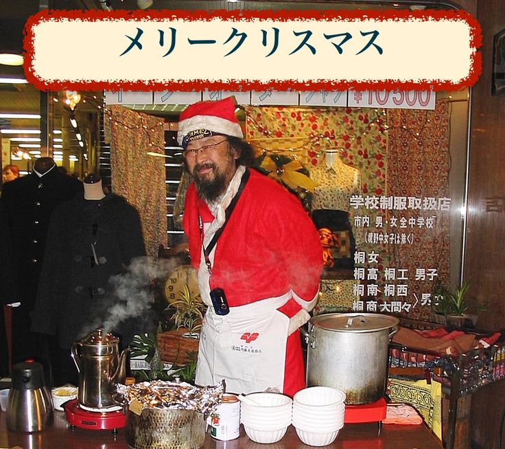 Celebrating #Christmas in #Japan is unlike anywhere else in the world. Read what karaoke, finding a partner and strawberry cake have to do with Christmas. And learn to say: メリークリスマス * Merry Christmas in Japanese