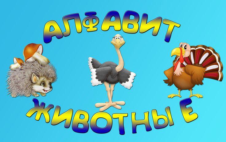 Алфавит животные | Алфавит для детей | Алфавит Песенка | Развивающий мул...