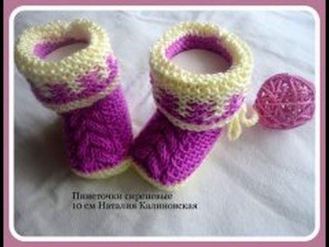Вяжем сиреневые пинеточки baby's bootees Наталия Калиновская