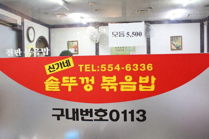 신가네솥뚜껑볶음밥, 서울시 강남구 역삼동에 위치한 핫한 기타 한식 음식점의 맛깔나는 사진 396309