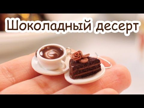 Chocolate dessert of plastic! - YouTube Great plate and cup at the beginning