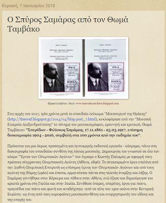 ARCHIVE OF GREEK CLASSICAL COMPOSERS: Κριτική παρουσίαση του βιβλίου για τον Σαμάρα στο ...