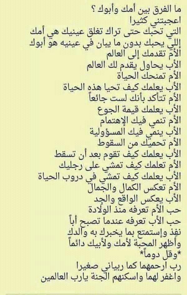 من اجمل ماقرأت Islamic Phrases Beautiful Arabic Words Cool Words