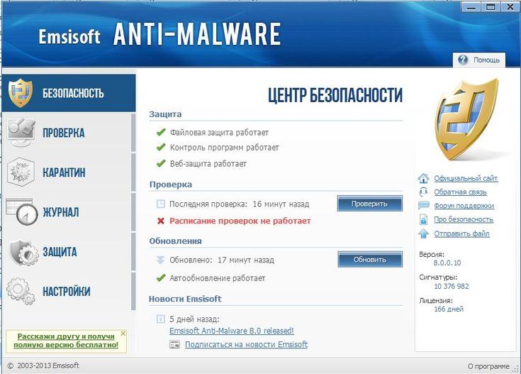 superantispyware professional trial version gratis