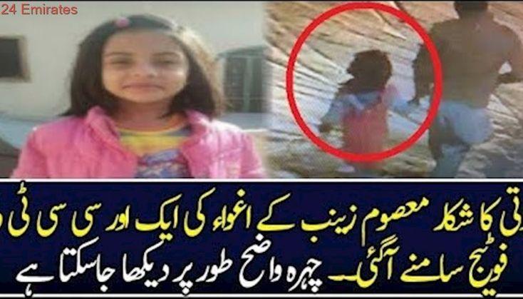 Pakistan News Live Today 2018nc - Watch CCTV Footage Of Zainab