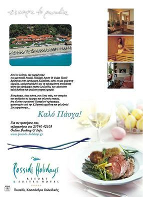 POSSIDI HOLIDAYS RESORT AND SUITES HOTEL.  www.possidi-holidays.gr  ‪#‎Ξεναγός‬ ‪#‎Θεσσαλονίκη‬ ‪#‎Περιοδικό‬
