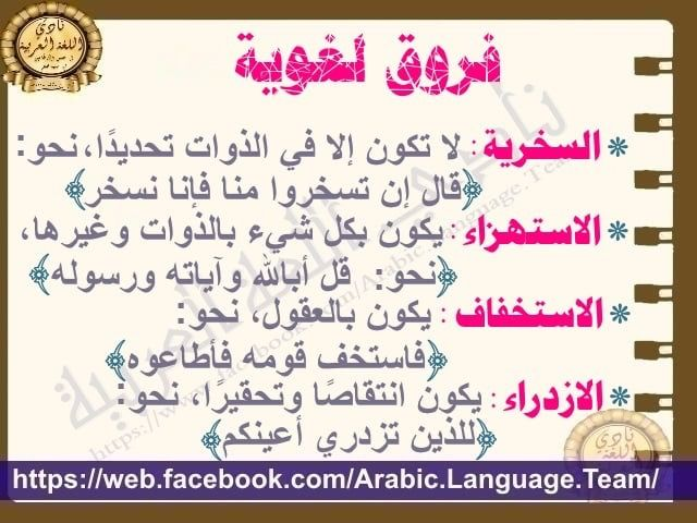 Pin By Soso On فروق لغوي ة Learning Arabic Arabic Quotes Learn Arabic Language