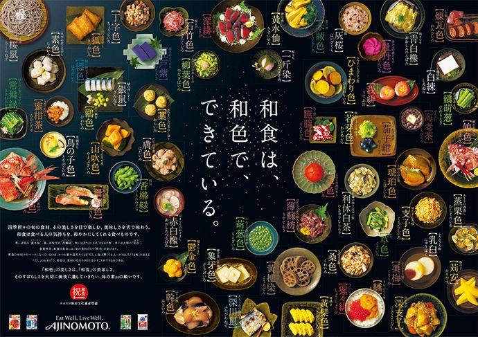 30段の紙面いっぱいに、彩り豊かな和食の写真が並ぶ。その脇には「黄水仙(きすいせん)」「香櫞緑(こうえんみどり)」「ひまわり色」「乳白(にゅうはく)」など、聞きなれない和色の名前が添えられている。