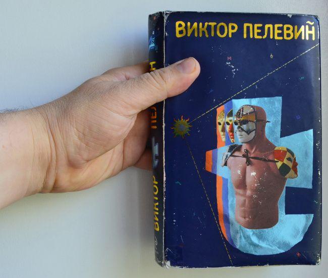 Виктор Пелевин — Профессионалы.ru