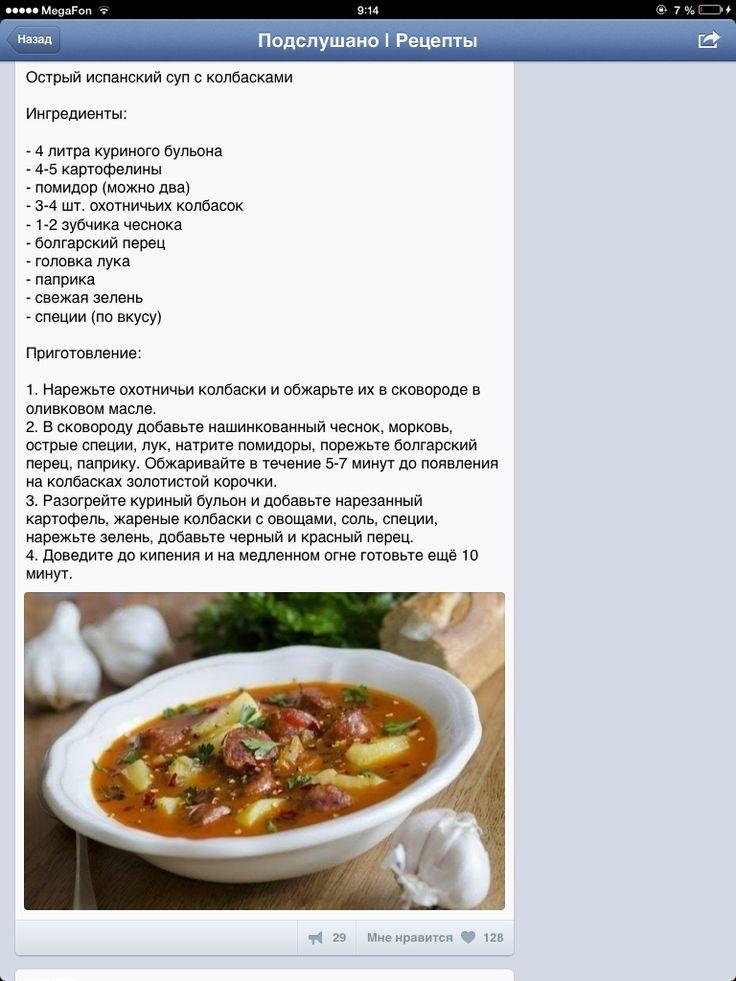 Острый испанский суп с охотничьими колбасками