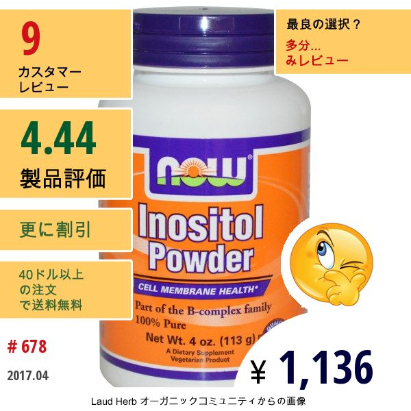 Now Foods #NowFoods #ビタミン #イノシトール