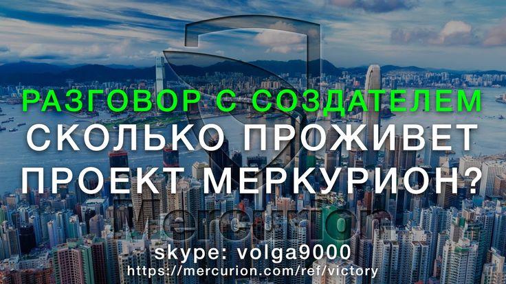 МЕРКУРИОН скандальное разоблачение основателя Романа Хода
